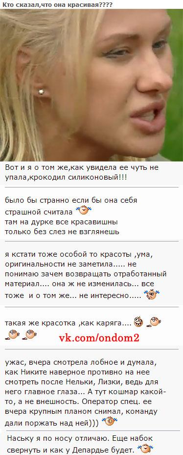 Неудачное фото Анастасии Ковалёвой