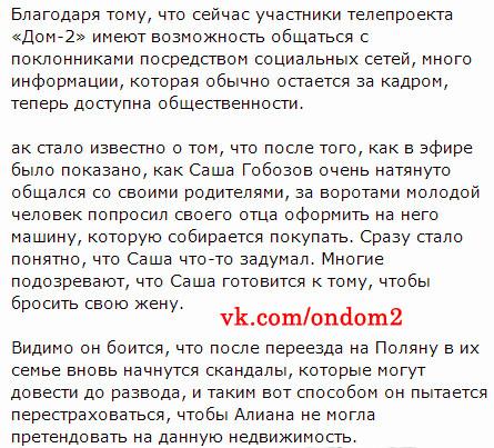 Статья про Александра Гобозова с Алианой Устиннеко