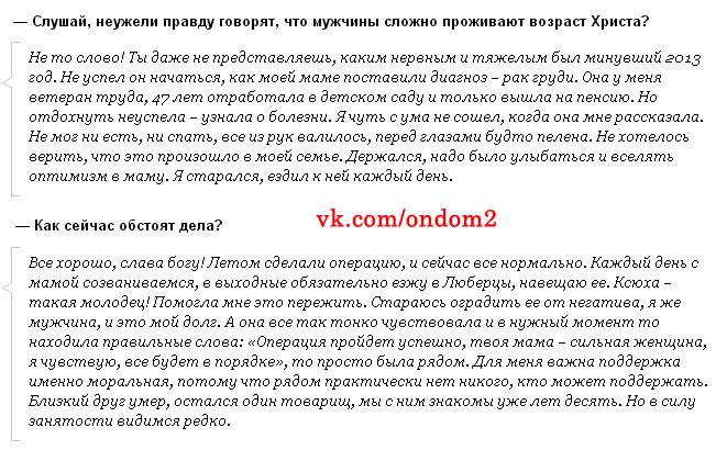 Интервью Михаила Терёхина журналу Стархит