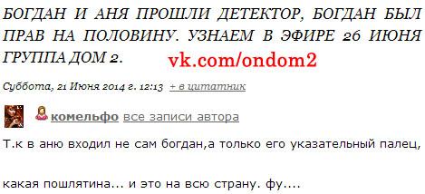Статья про Богдана Ленчука и Анну Кручинину