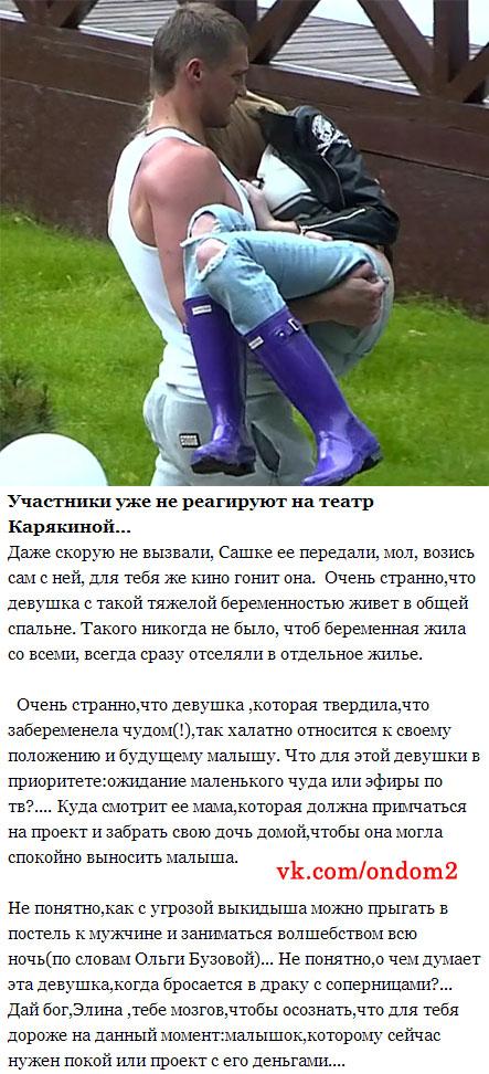 Статья про Элину Карякину (Камирен)