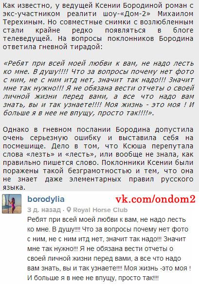 Ксения Бородина в инстаграм
