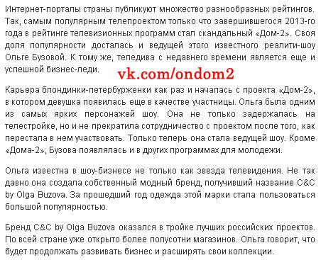 Статья про Ксению Бородину и Ольгу Бузову