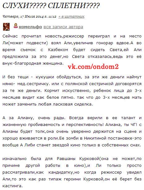 Статья про Алиану Устиненко (Гобозову)