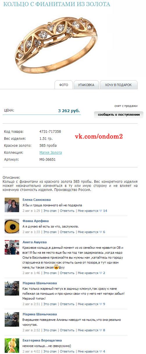 Кольцо Ольги Васильевны Гобозовой для Алианы Устиненко