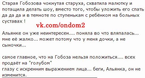 Статья про Ольгу Васильевну Гобозову (Михайлову)