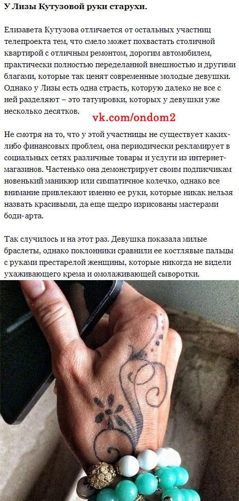 Руки Елизаветы Кутузовой (Здобиной)