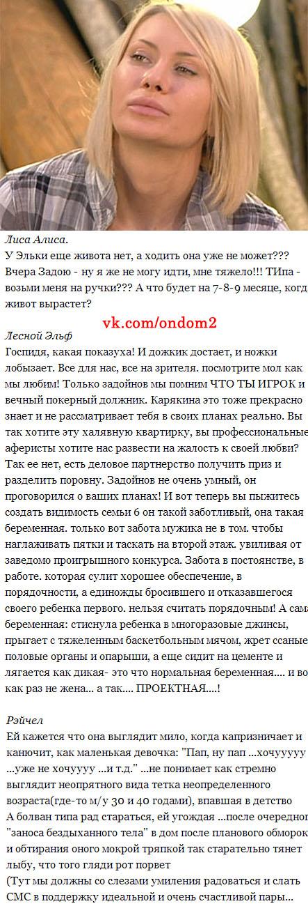 Статья про Элину Камирен (Карякину)