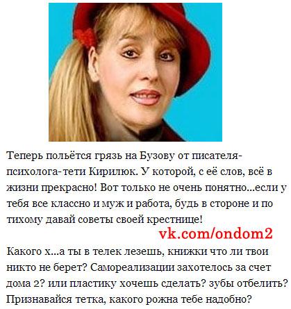Про Людмилу Милевскую вконтакте