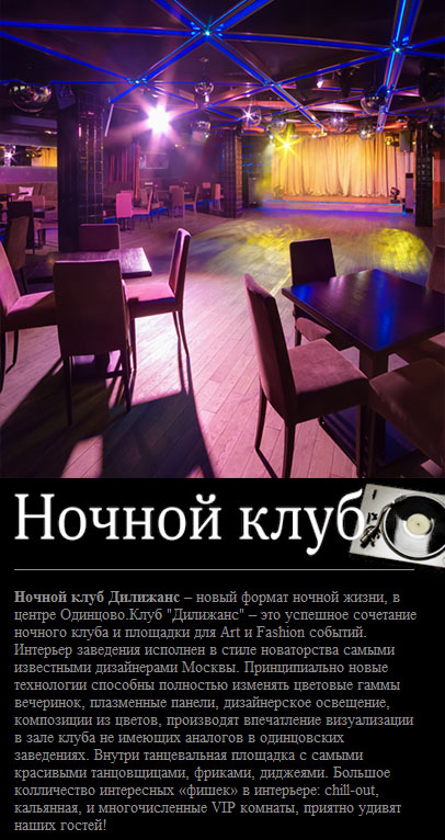 Ночной клуб Дилижанс, г. Одинцово