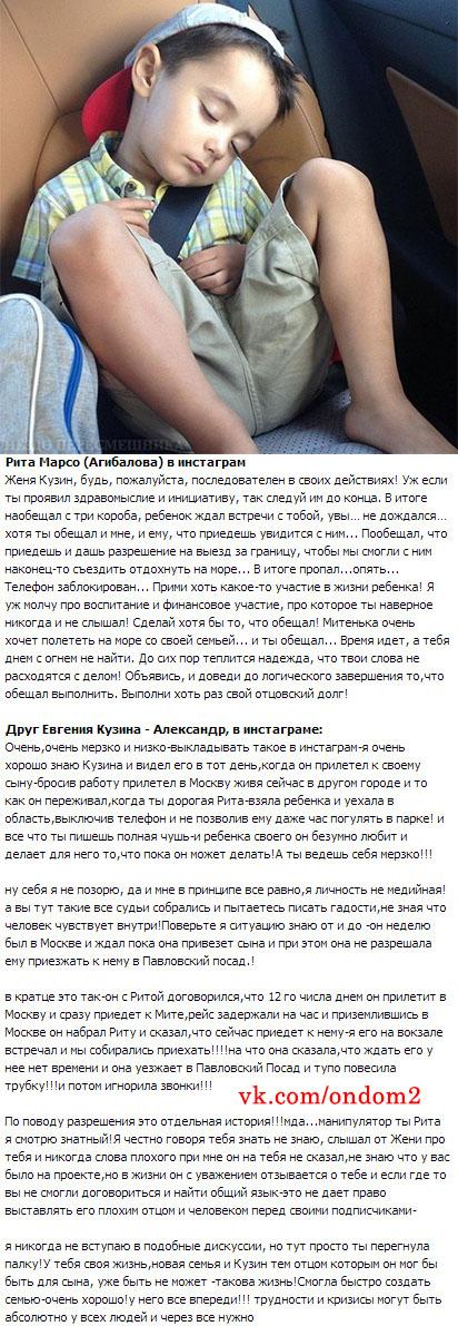 Маргарита Агибалова и друг Евгения Кузина в инстаграм