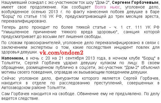 Статья про Сергея Горбачева