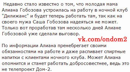 Статья про Алиану Гобозову