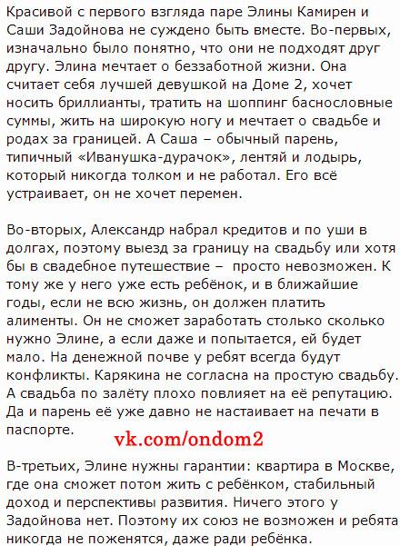Статья про Элину Камирен (Карякину) и Александра Задойнова