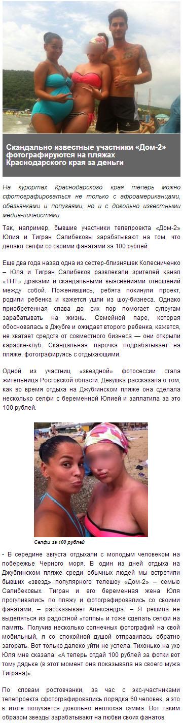 Статья про Юлю и Тиграна Салибекова