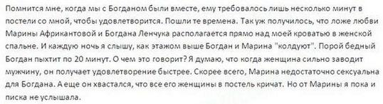 Статья про Богдана Ленчука и Марину Африкантову