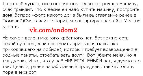 Сплетни про Элину Карякину