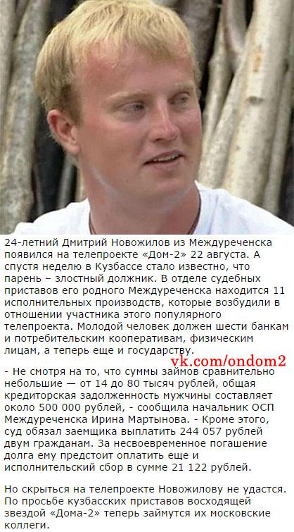 статья про Дмитрия Новожилова