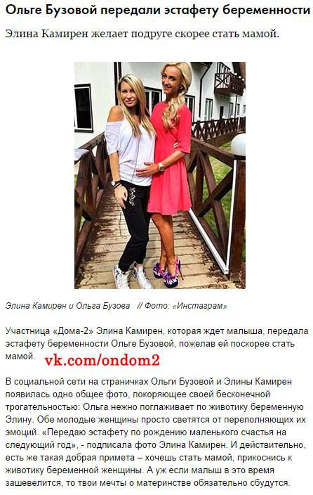 Статья про Ольгу Бузову и Элину Камирен