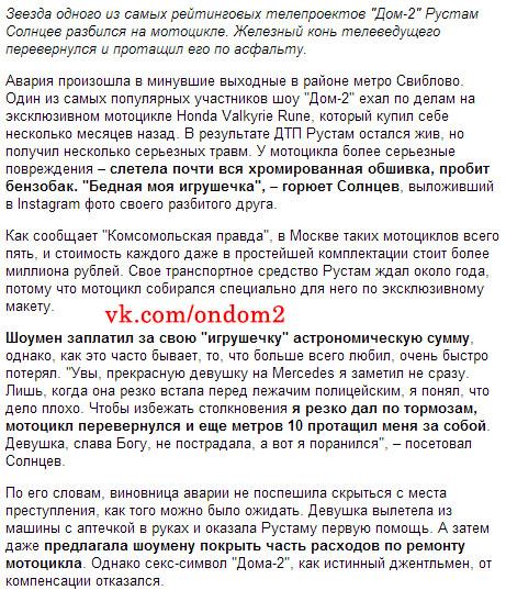 Статья про Рустама Калганова (Солнцева)