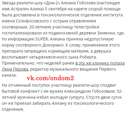 Статья про Алиану Гобозову (Устиненко)