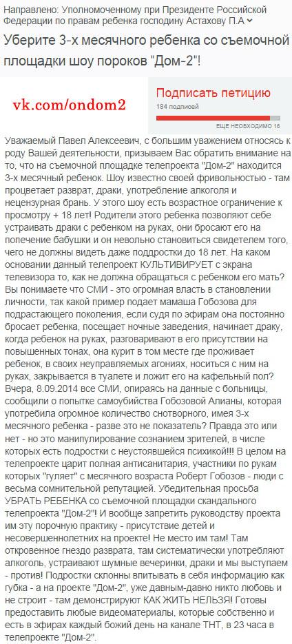 Обращение к Павлу Астахову