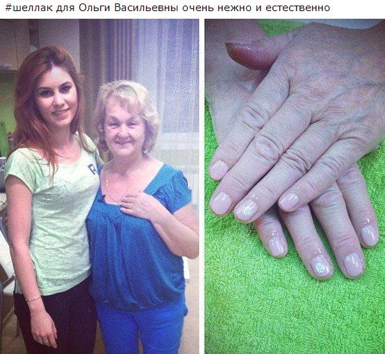 Шеллак для Ольги Васильевны