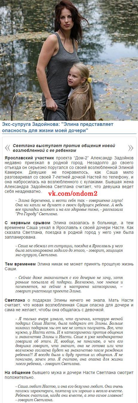 Статья про дочь Александра Задойнова