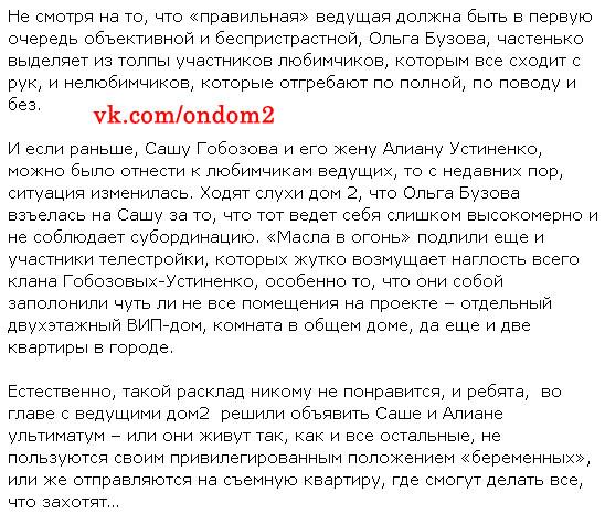Статья про Ольгу Бузову и Гобозовых