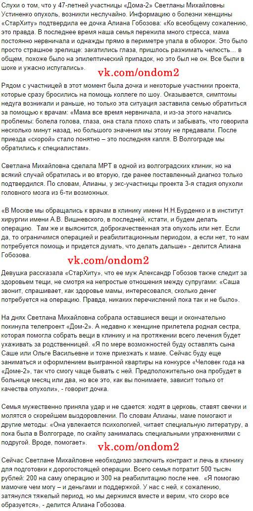 Статья стархит Светлану Михайловну Устиненко