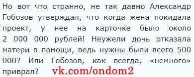 Статья про Алиану Гобозову и Светлану Михайловну