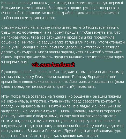 Статья про Лизу Кутузову (Здобину)