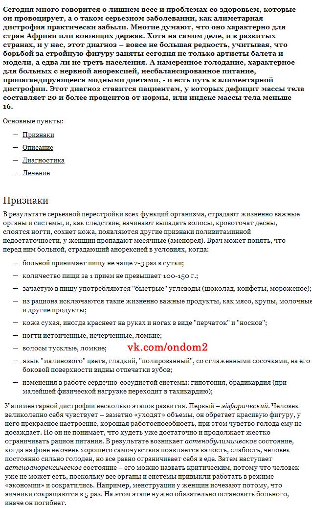 Про дистрофию Элины Карякиной