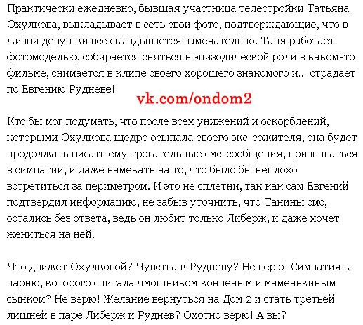 Статья про Татьяну Охулкову