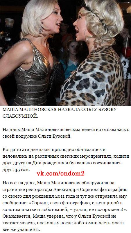 Статья про Машу Малиновскую и Ольгу Бузову