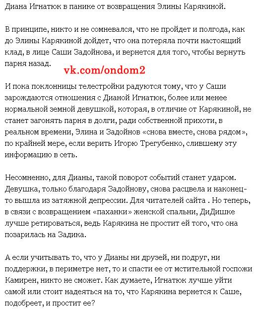 Статья про Диану Игнатюк и Элину Карякину