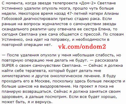 Статья про Светлану Михайловну Устиненко