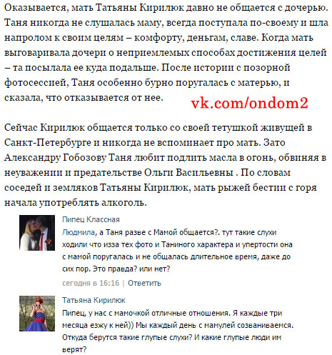 Татьяна Кирилюк вконтакте