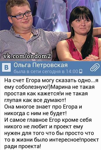 Марина Африкантова, Егор Холявин