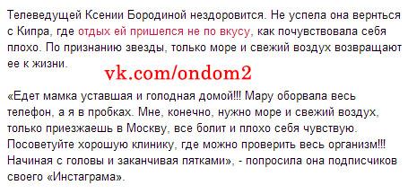 Статья про Ксению Бородину в инстаграм