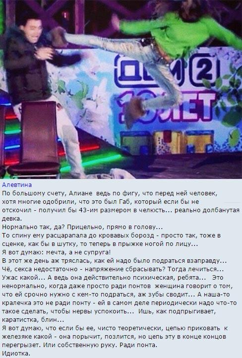 Вконтакте про Алиану Гобозову (Асратян)