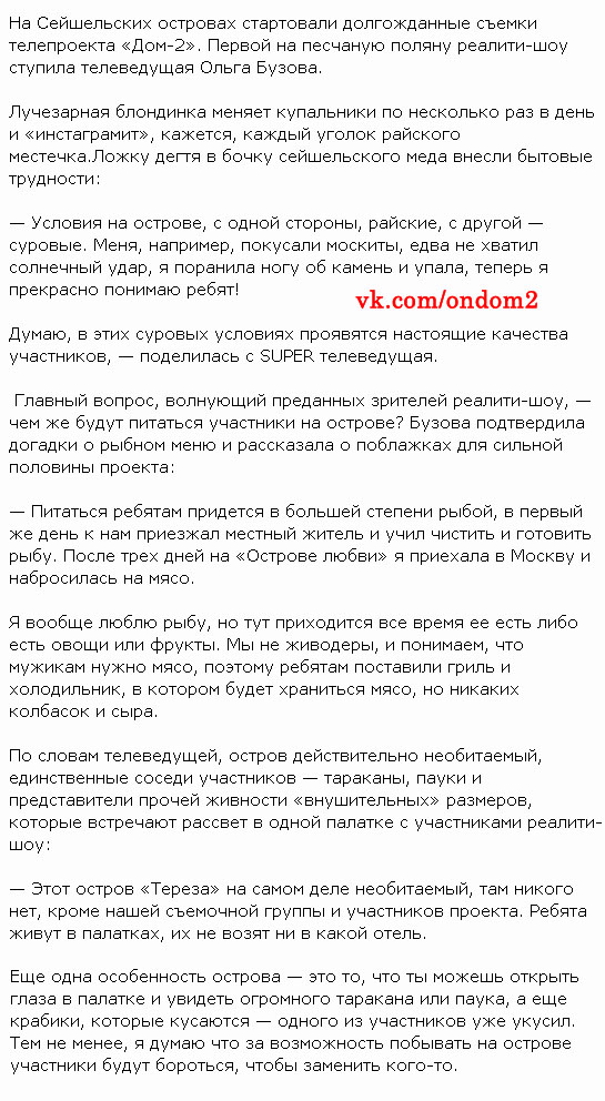 Статья из интервью Ольги Бузовой