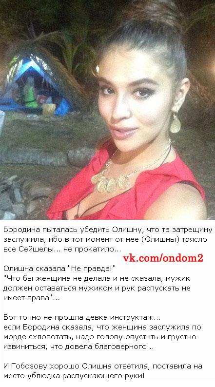 Ольга Власова, Ксения Бородина