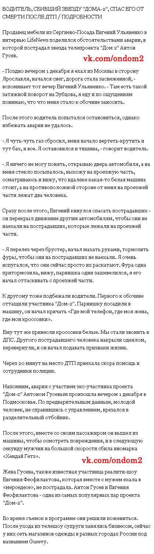 Статья про Антона Гусева