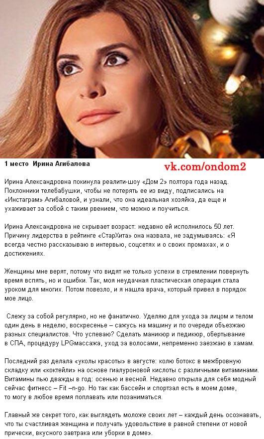 Статья про Ирину Александровну Агибалову