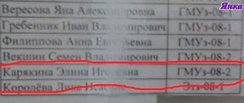 Элину Карякину отчислили