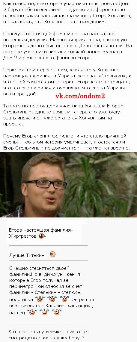 Егор Холявин