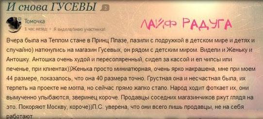 Отзыв про магазин Антона и Евгении Гусевых