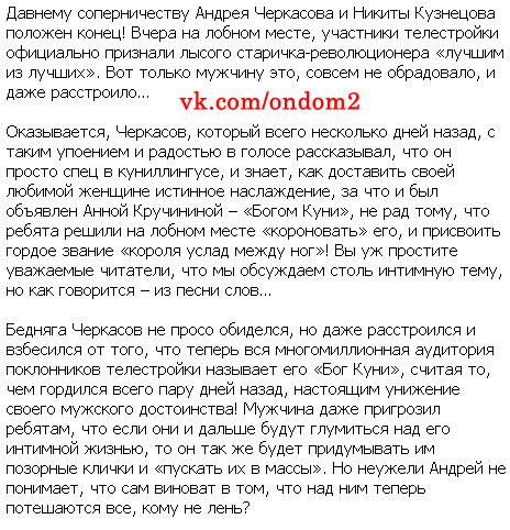Статья про Андрея Черкасова
