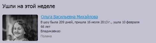 Ольга Васильевна на официальном сайте